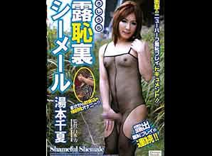 Shemale japanese