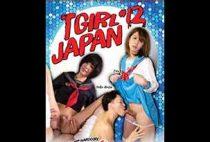 T-Girl Japan 12